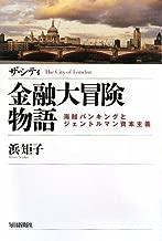 Za shiti kin'yū daibōken monogatari : Kaizoku bankingu to jientoruman shihon shugi