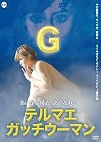 テルマエ・ガッチウーマン [DVD]