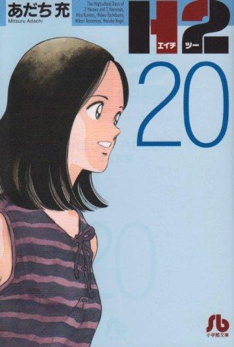 H2〔小学館文庫〕 (20) (小学館文庫 あI 80)