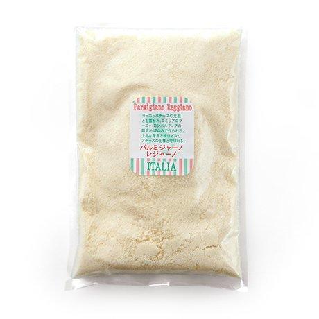 パルメザンチーズ200g パルミジャーノ レッジャーノ100%使用 無添加 セルロース不使用
