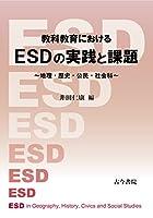教科教育におけるESDの実践と課題: 地理・歴史・公民・社会科