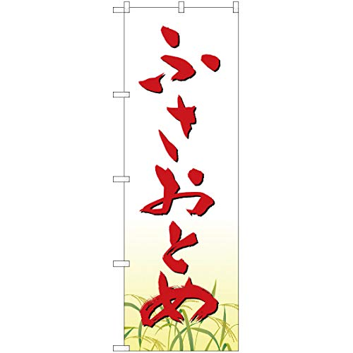 【3枚セット】のぼり ふさおとめ NSM-4 のぼり 看板 ポスター タペストリー 集客 [並行輸入品]