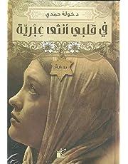 كتاب في قلبي أنثى عبرية , خولة حمدي من كيان للنشر والتوزيع