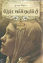 A Jewish Girl Lies within My Heart By Khawla Hamdi, Kayan Publishing House