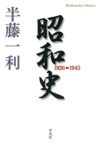 昭和史 1926-1945 (平凡社ライブラリー 671)