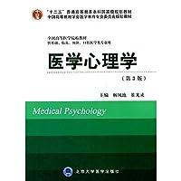 医学心理学(第3版)(十二五)(供基础、临床、预防、口腔医学类专业用)