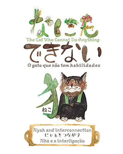 Nyah and interconnection 『にゃぁ と つながり』 Nhá e a interligação (The Cat Who Cannot Do Anything...