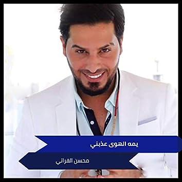 Ymh Alhwa Azbny