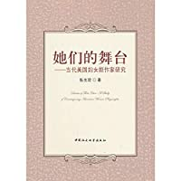 On Marsha Norman Drama past and memories(Chinese Edition)