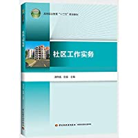 Community Work Practice in Higher Vocational Education second five planning materials(Chinese Edition)