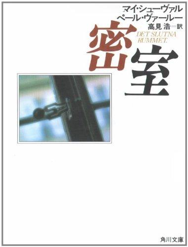 密室 (角川文庫 赤 520-8)