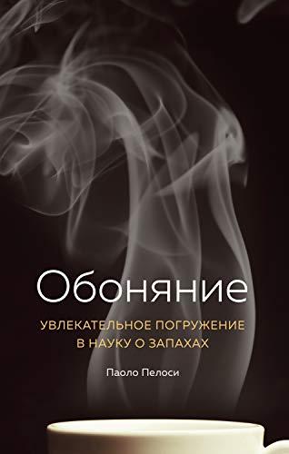 Обоняние. Увлекательное погружение в науку о запахах (Научный интерес) (Russian Edition)