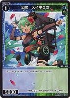 WIXOSS-ウィクロス- WXDi-P00-087 幻水 スイギュウ C