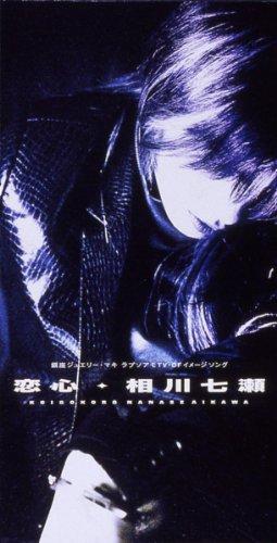 相川七瀬【Sweet Emotion】歌詞の意味を徹底解釈!指輪が暗示するものとは?一晩の恋を紐解くの画像