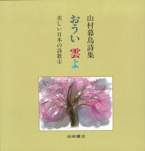 おうい 雲よ―山村暮鳥詩集 (美しい日本の詩歌)の詳細を見る