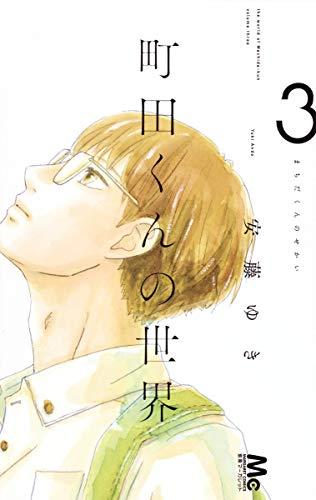 町田くんの世界 3 (マーガレットコミックス) - 安藤 ゆき