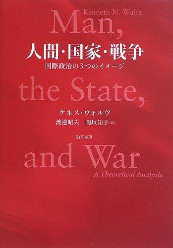 人間・国家・戦争: 国際政治の3つのイメージ