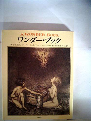 ワンダー・ブック (1983年)の詳細を見る
