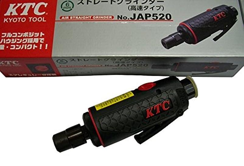 変形とらえどころのない父方のKTC ケーティーシー ストレートグラインダー 6mm軸用 高速タイプ JAP520