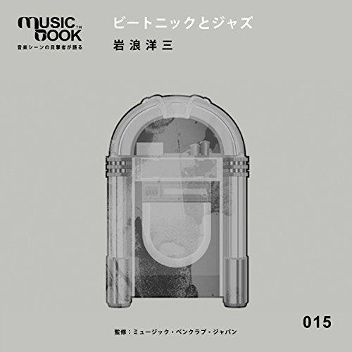 『musicbook:ビートニクとジャズ』のカバーアート