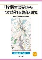 「片隅の世界」からつむがれる教育と研究 (早稲田教育ブックレット)