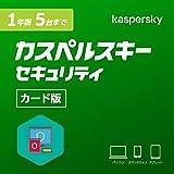 【Amazon.co.jp限定】カスペルスキー セキュリティ (最新版) | 1年 5台版 | カード版 | ウイルス対策 | Windows/Mac/Android/iOS対応