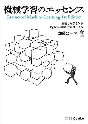 機械学習のエッセンス 実装しながら学ぶPython、数学、アルゴリズム