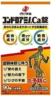 【指定医薬部外品】ゼリア新薬工業 コンドロアミノCa錠 90錠