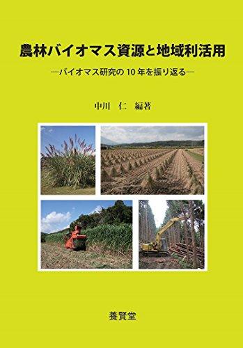 農林バイオマス資源と地域利活用 ―バイオマス研究の10年を振り返る―