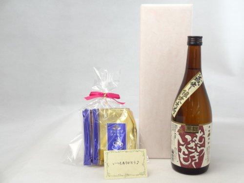 贈り物セット ギフトセット 焼酎セット 挽き立て珈琲(ドリップパック5パック(堤酒造 黒麹 むらさきいも 25度 720ml(熊本県)) メッセージカード付