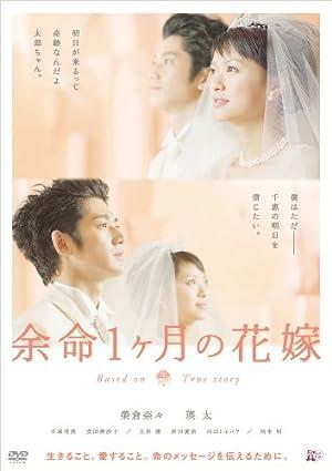 『余命1ヶ月の花嫁』