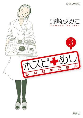 ホスピめし : 3 (ジュールコミックス)