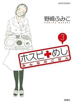 [野崎ふみこ]のホスピめし : 3 (ジュールコミックス)