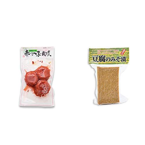 [2点セット] 赤かぶ丸漬け(150g)・日本のチーズ 豆腐のみそ漬(1個入)