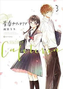 青春カフェテリア3 (中経☆コミックス)