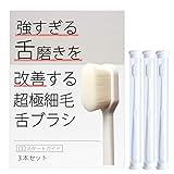 強すぎる舌磨きを改善する超極細毛の舌ブラシ 舌磨きブラシ やわらかい舌磨き