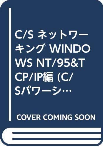 C/S ネットワーキング WINDOWS NT/95&TCP/IP編 (C/Sパワーシステムシリーズ)