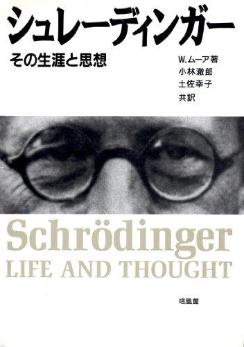 シュレーディンガー―その生涯と思想
