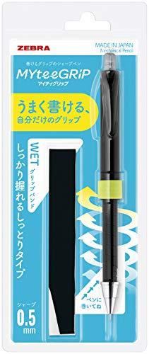 ゼブラ シャープペン マイティグリップ WETタイプ 0.5mm ブラック 本体セット P-MA77-S-BK