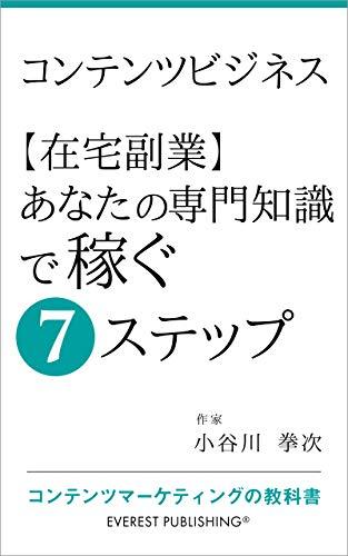 コンテンツビジネス-【在宅副業】あなたの専門知識で稼ぐ7ステップ: コンテンツマーケティングの教科書 (エベレスト出版)