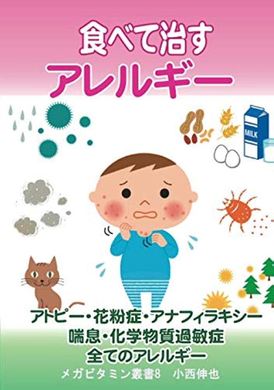 く解読するピニオン食べて治すアレルギー アトピー?花粉症?アナフィラキシー 喘息?化学物質過敏症?全てのアレルギー