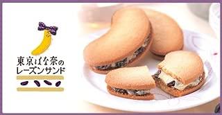 Tokyo Banana Cake Raisin Shortbread with White Cream Chocolate