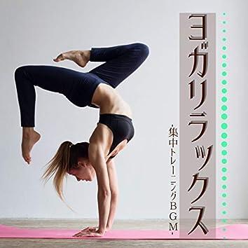 ヨガリラックス:集中トレーニングBGM・深呼吸瞑想ストレッチ音楽