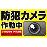 【Broadwatch】防犯ステッカー 大 セット (50)
