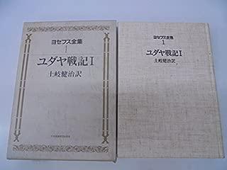 ヨセフス全集〈1〉ユダヤ戦記 (1982年)