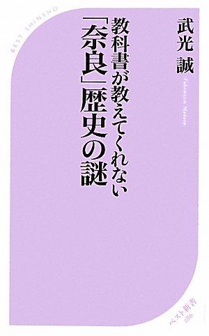 教科書が教えてくれない「奈良」歴史の謎 (ベスト新書)