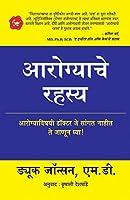 Aarogyache Rahasya The Optimal Health Revolution - Marathi