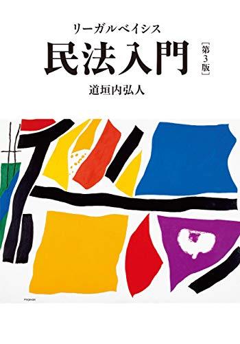 リーガルベイシス民法入門 第3版 (日本経済新聞出版)