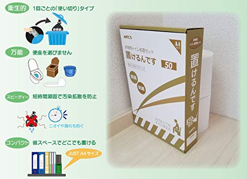 【10年保存】消臭外袋付き防災災害緊急用