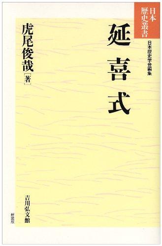 延喜式 (日本歴史叢書) - 虎尾 俊哉, 日本歴史学会